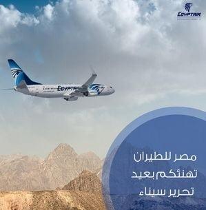 LIVE Avion disparut de pe radar: Oficialii egipteni confirma ca s-a prabusit
