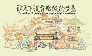 Actiunile Alibaba au atins un nou maxim la bursa, dupa publicarea rezultatelor financiare