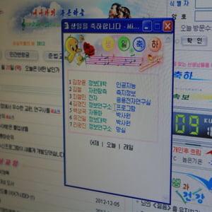 Comert online fara Internet? In Coreea de Nord se poate