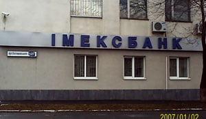 IMEXBANK a venit in Romania